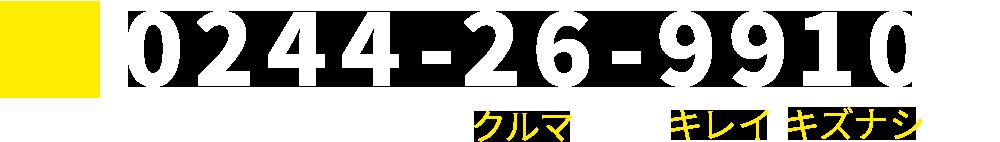 090-2984-2712