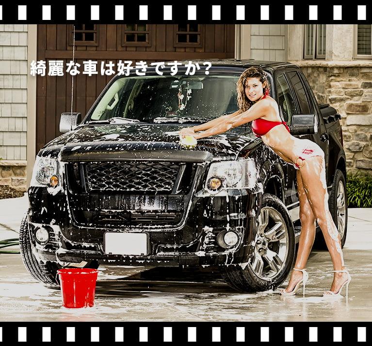 綺麗な車は好きですか?