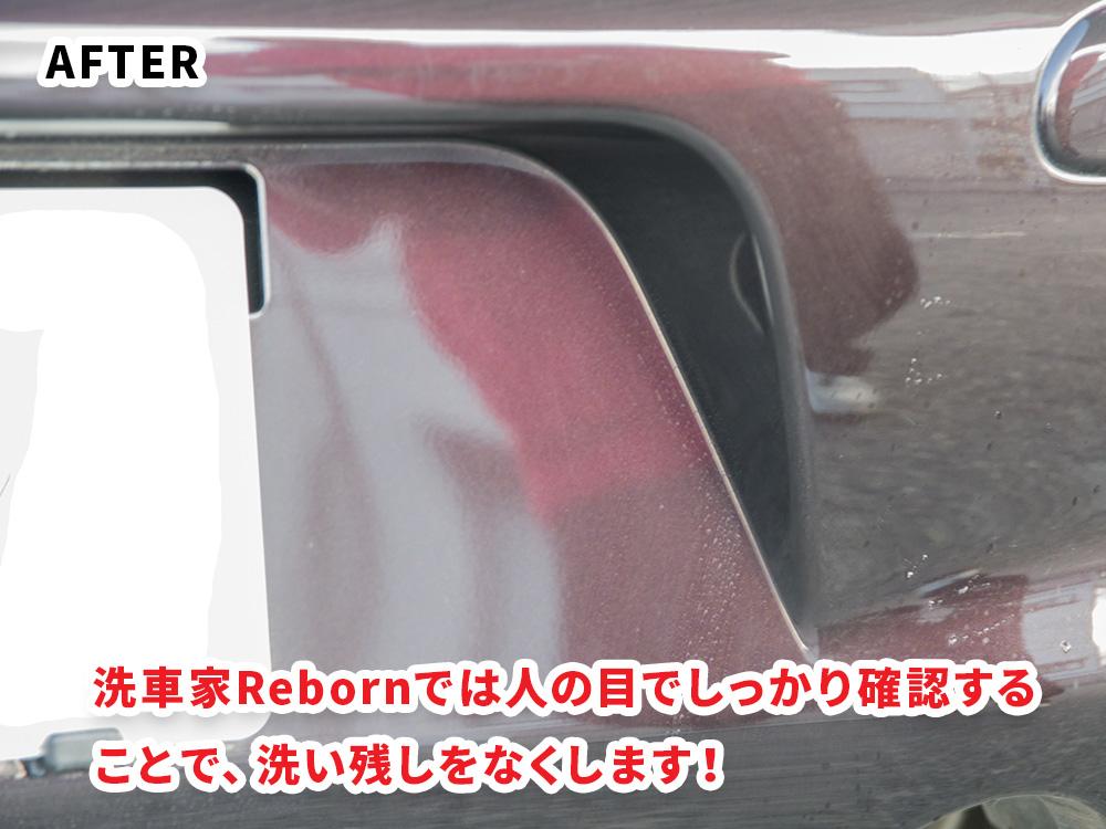 洗車家Rebornでは人の目でしっかり確認することで、 洗い残しをなくします!