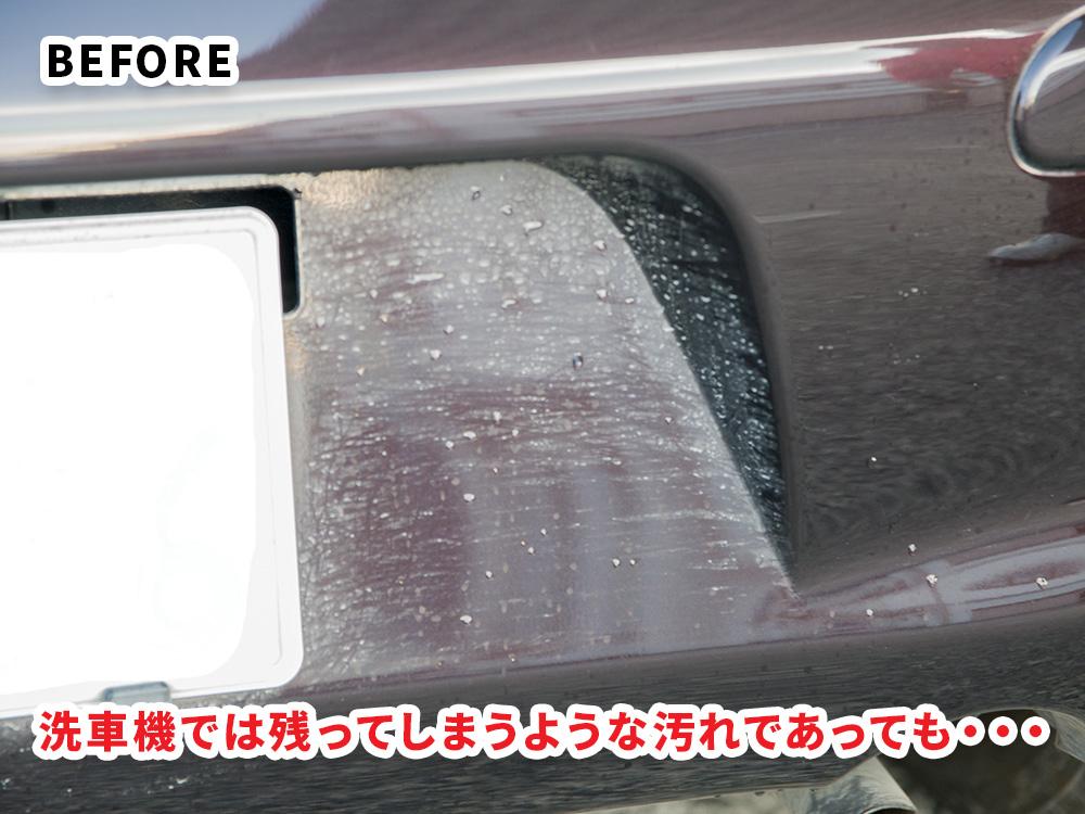 洗車機では残ってしまうような汚れであっても・・・